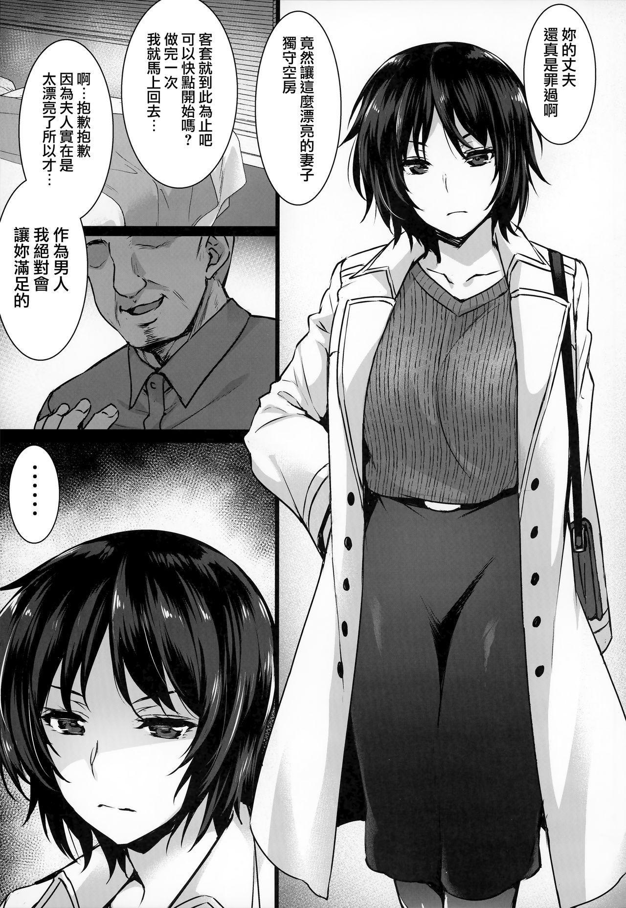 (C95) [Himeya (Abe Inori)] Rental Tanetsuke Oji-san 3 ~Aru Hitozuma no Tanetsuke Oji-san 24-jikan Sex Taikenki~  [Chinese] [無邪気漢化組] 5
