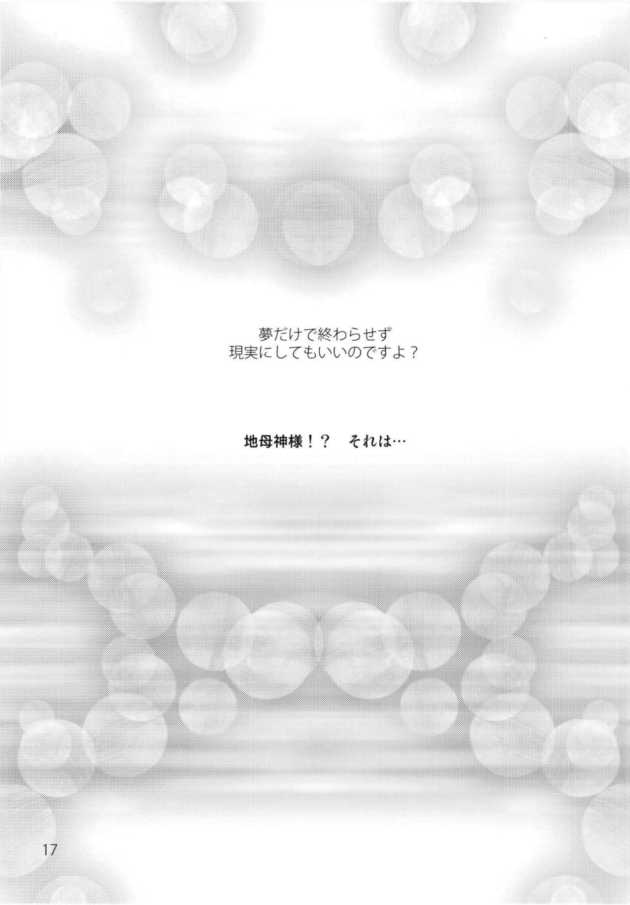 Onna Shinkan Dokidoki Yumemonogatari 15