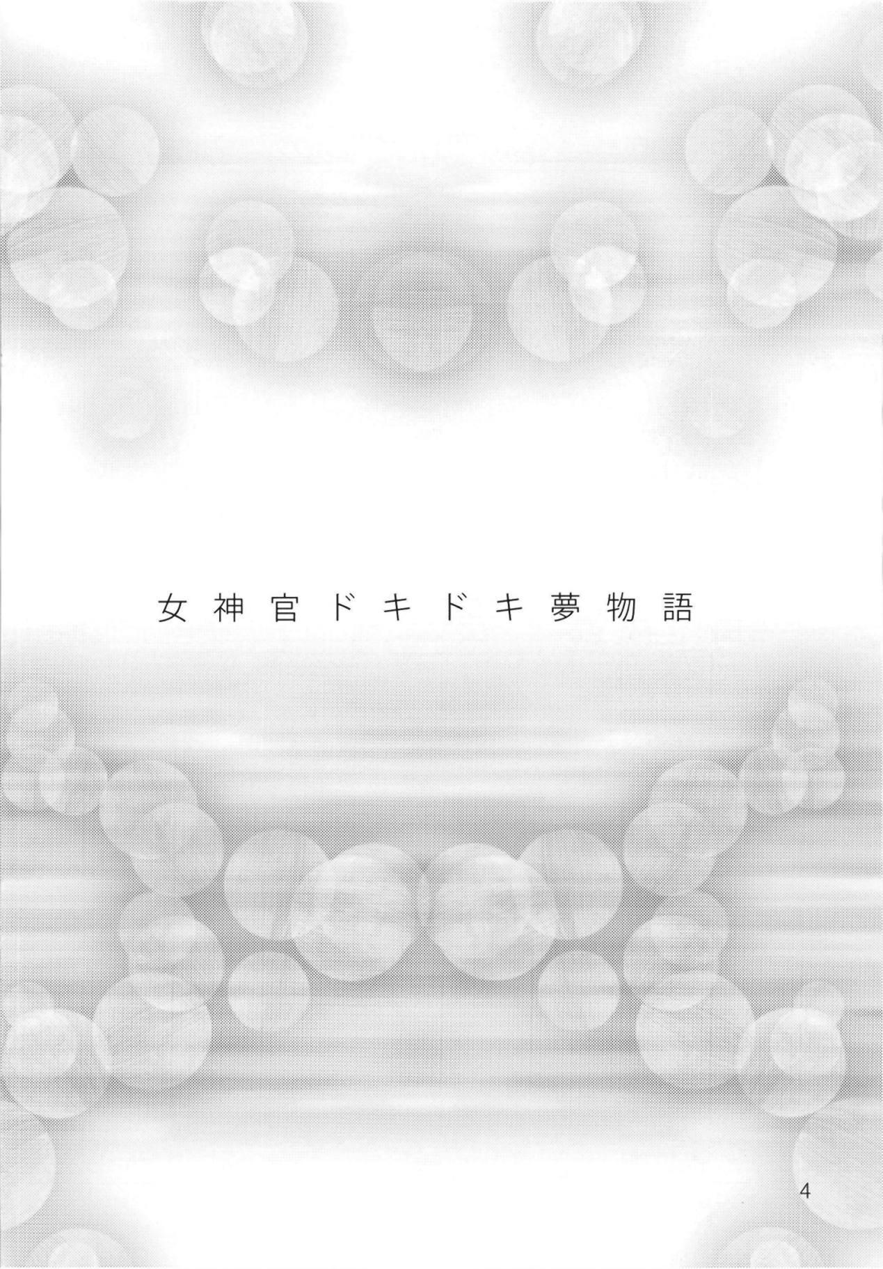 Onna Shinkan Dokidoki Yumemonogatari 2