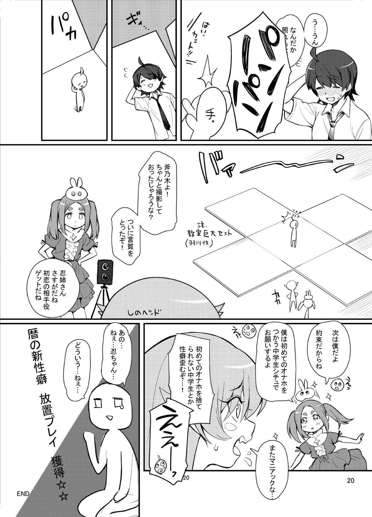 Pachimonogatari Part 17: Shinobu Drama 19