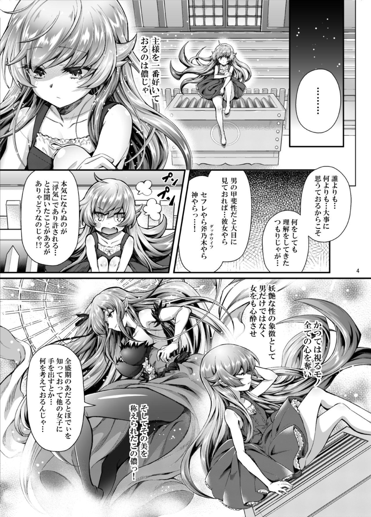 Pachimonogatari Part 17: Shinobu Drama 3