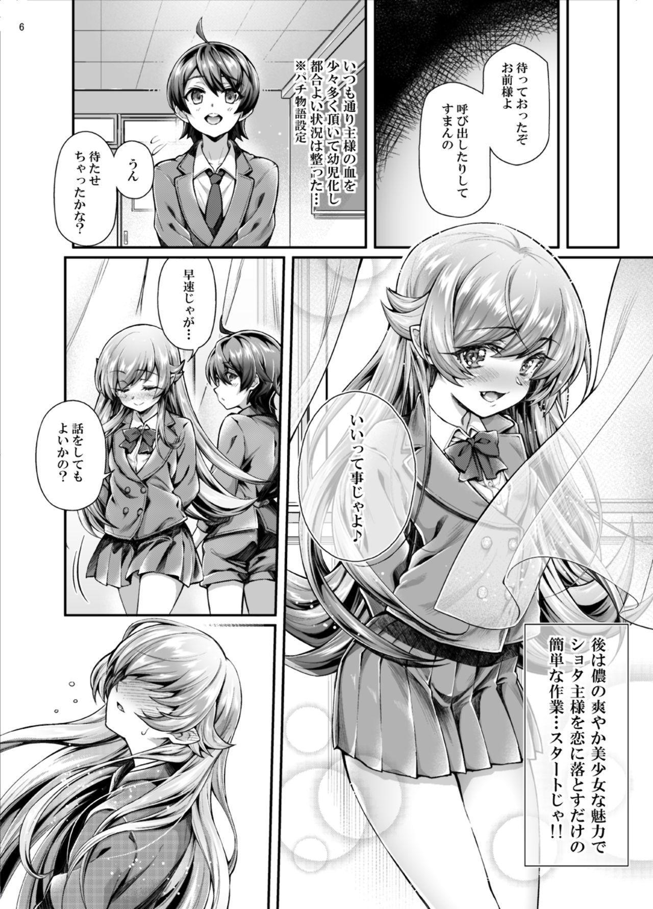 Pachimonogatari Part 17: Shinobu Drama 5