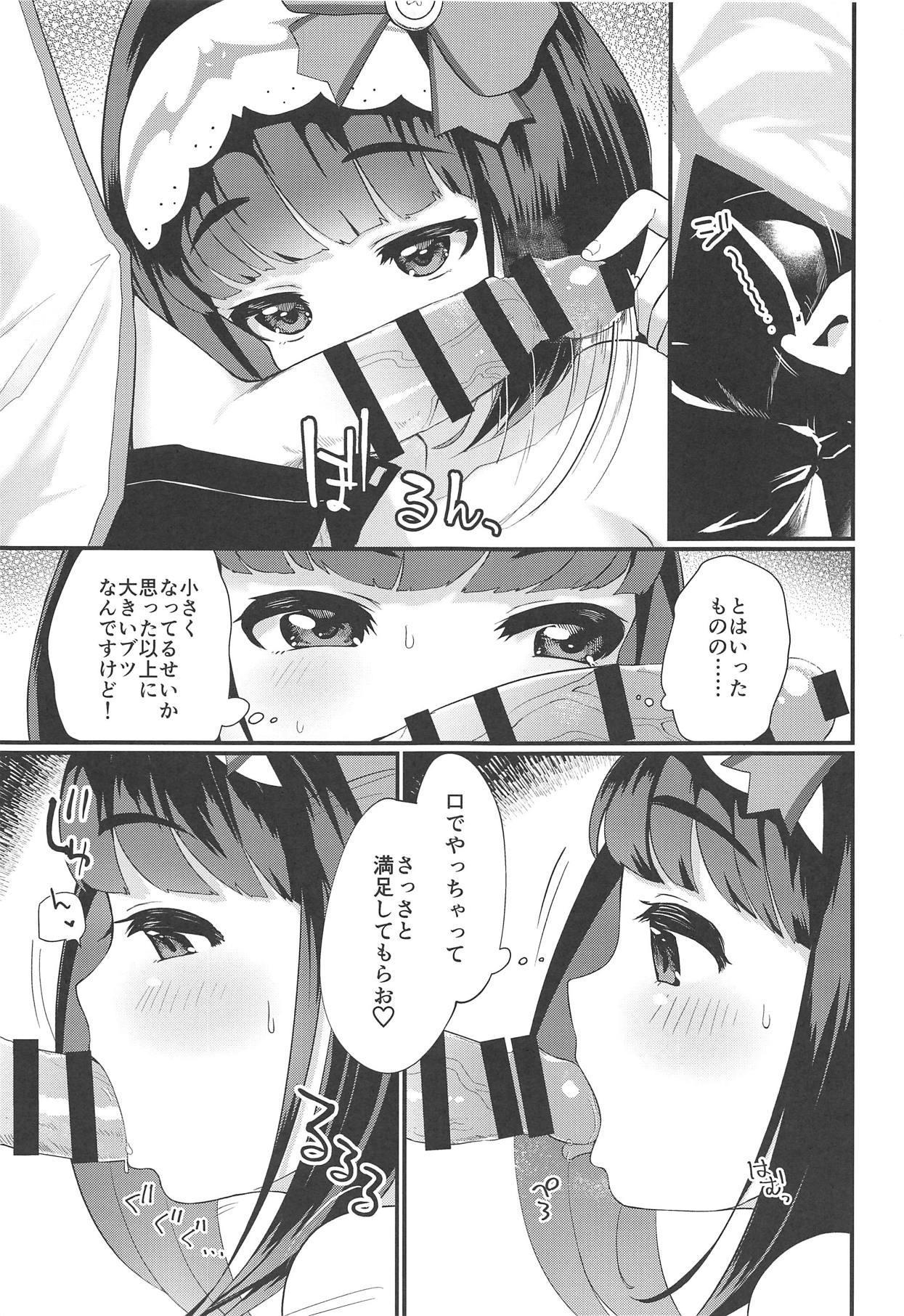 Onedari Jouzu no Osakabe-chan 13
