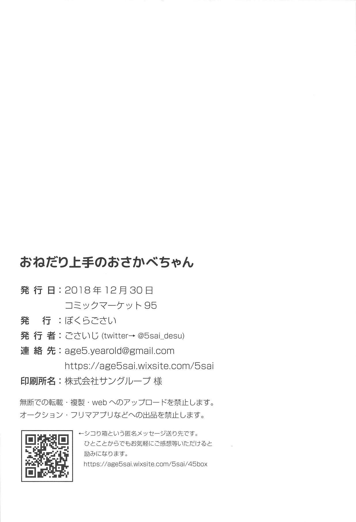 Onedari Jouzu no Osakabe-chan 2