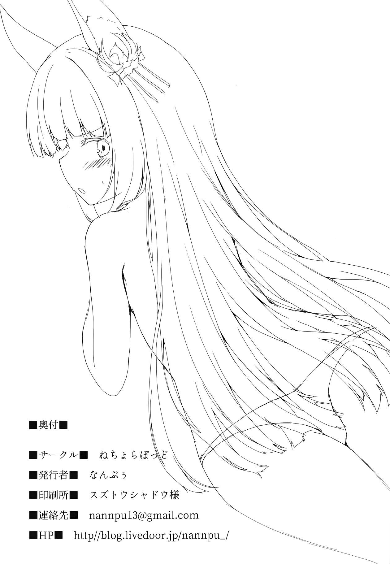Nagato-chan wa Haitenai 19