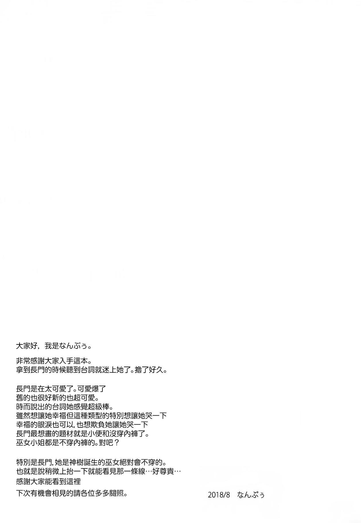 Nagato-chan wa Haitenai 20