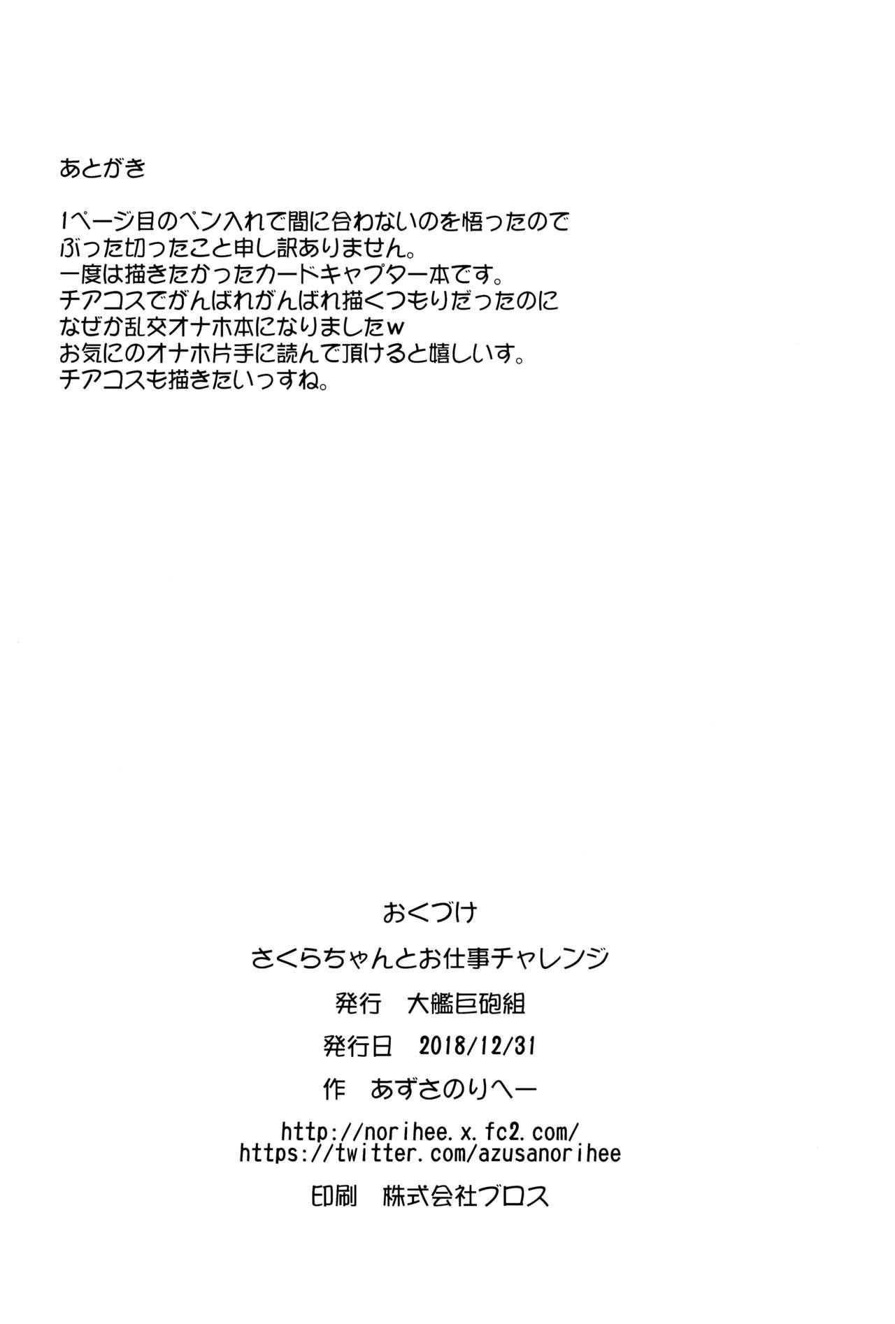 (C95) [Taikan Kyohougumi (Azusa Norihee)] Sakura-chan to Oshigoto Challenge - Ona-Hole Challenge with Sakura (Cardcaptor Sakura) [English] [biribiri] 17