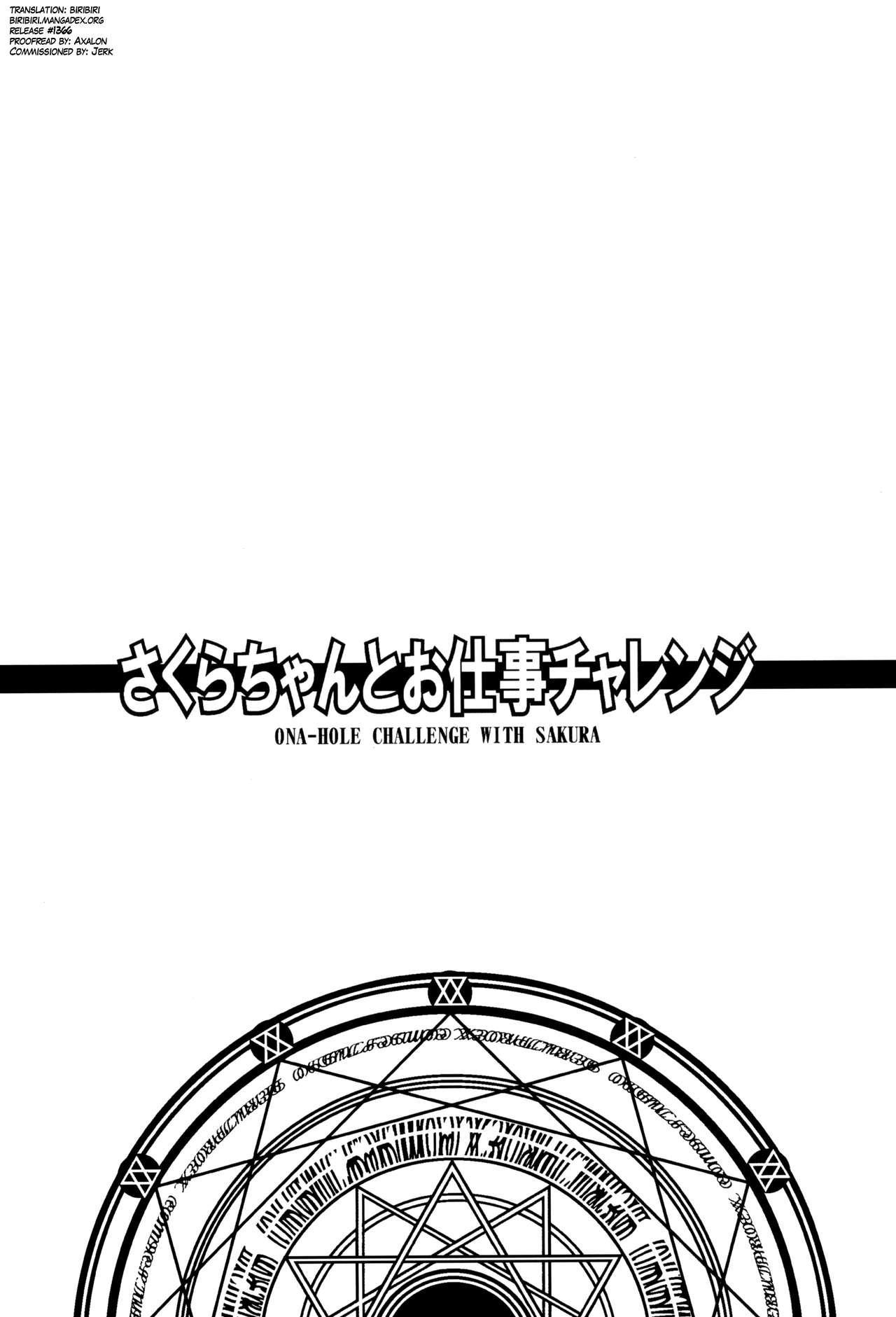(C95) [Taikan Kyohougumi (Azusa Norihee)] Sakura-chan to Oshigoto Challenge - Ona-Hole Challenge with Sakura (Cardcaptor Sakura) [English] [biribiri] 3