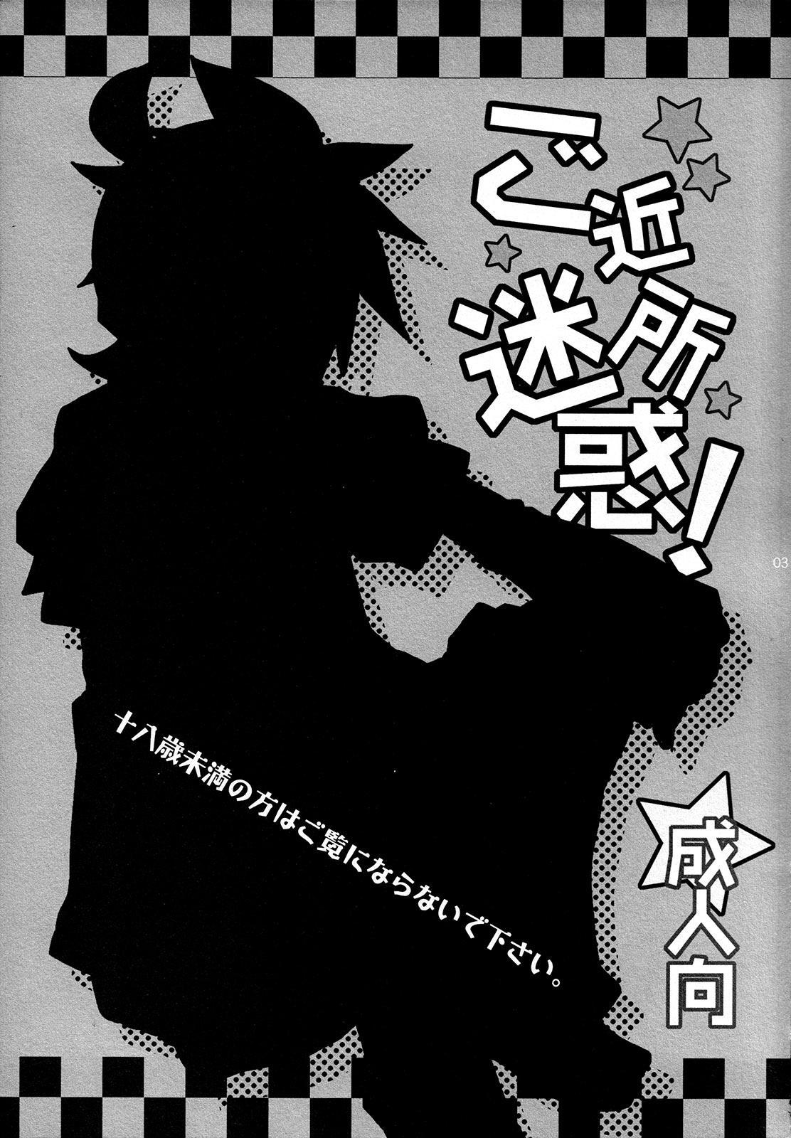 Gokinjo Meiwaku! 3