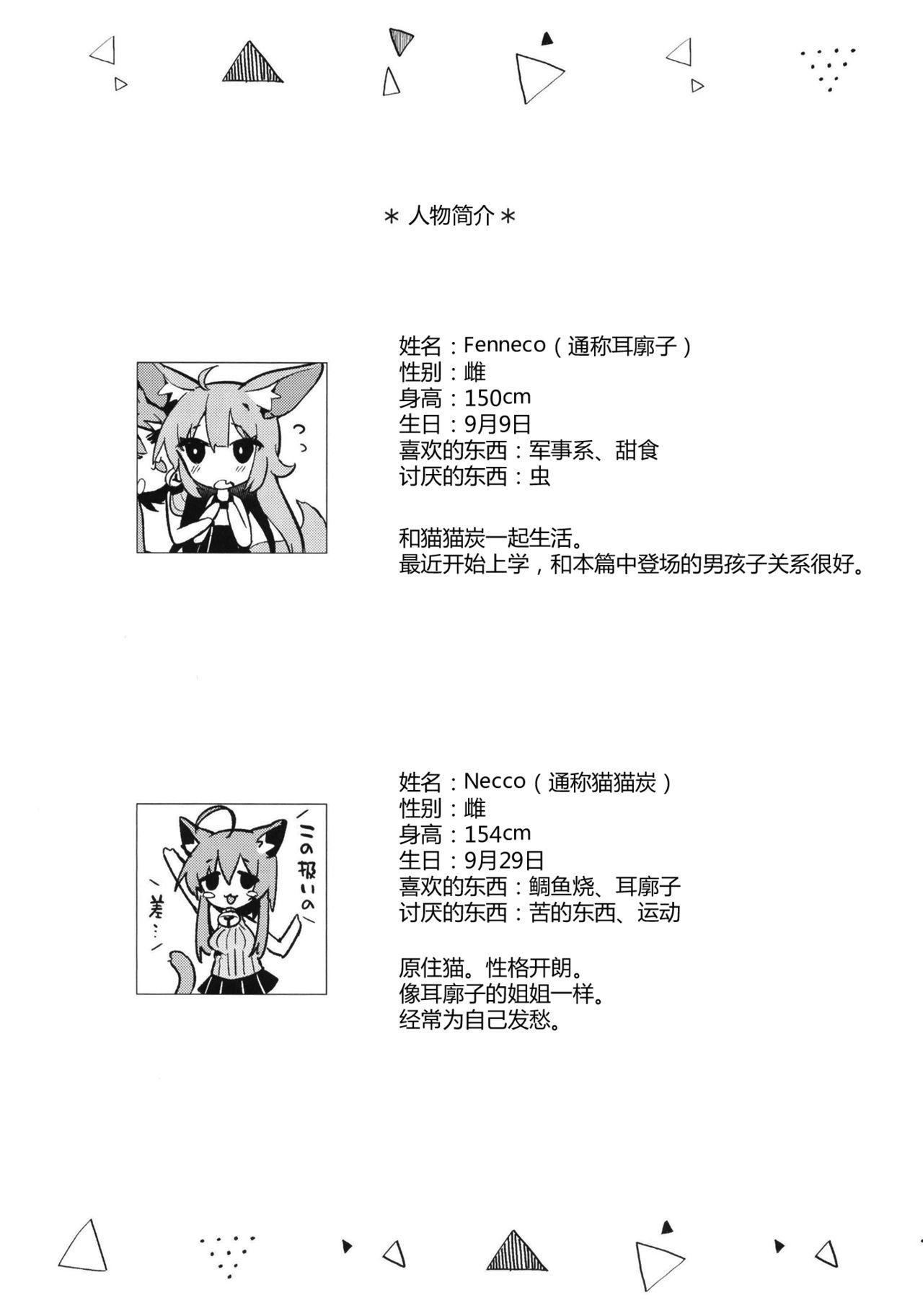 Neterufuri Fennec Musume ni Itazura Suru Hon. 4