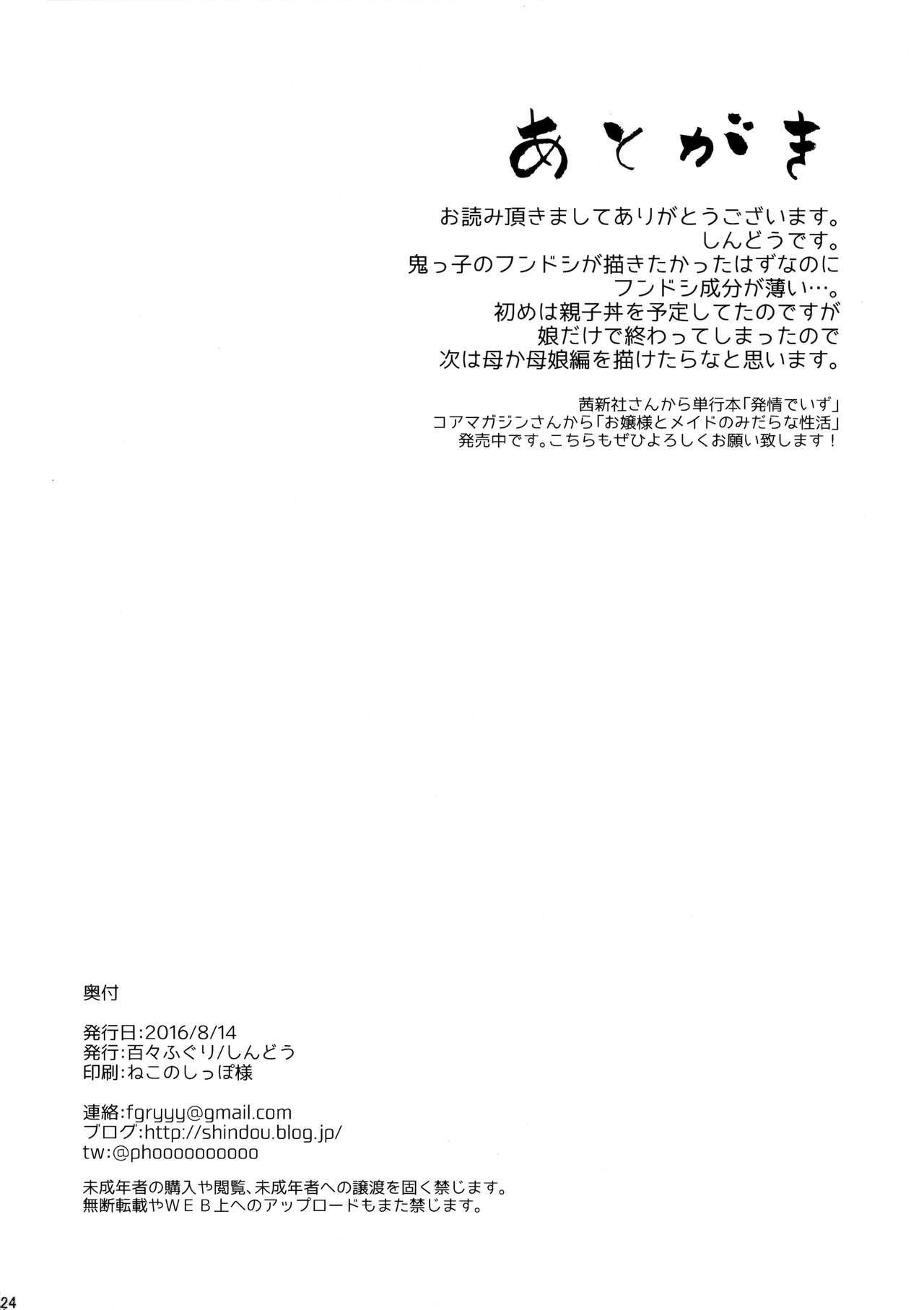Oni no Oyako wa Hito no Osu to Kozukuri ga Shitai  Musume Hen 24