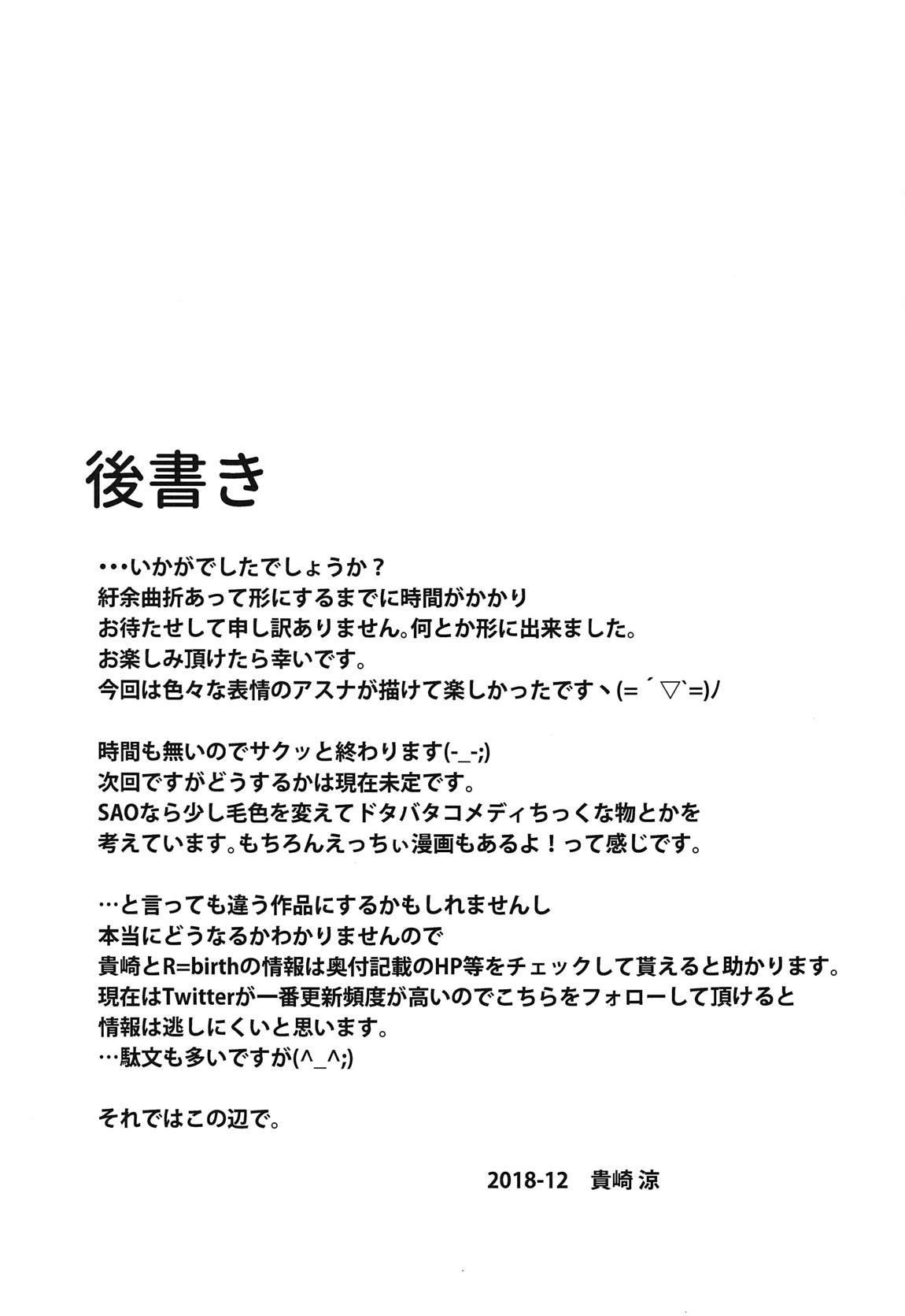 Shinkon dashi Asuna to Omoikkiri Love Love Shiyou! 2 23
