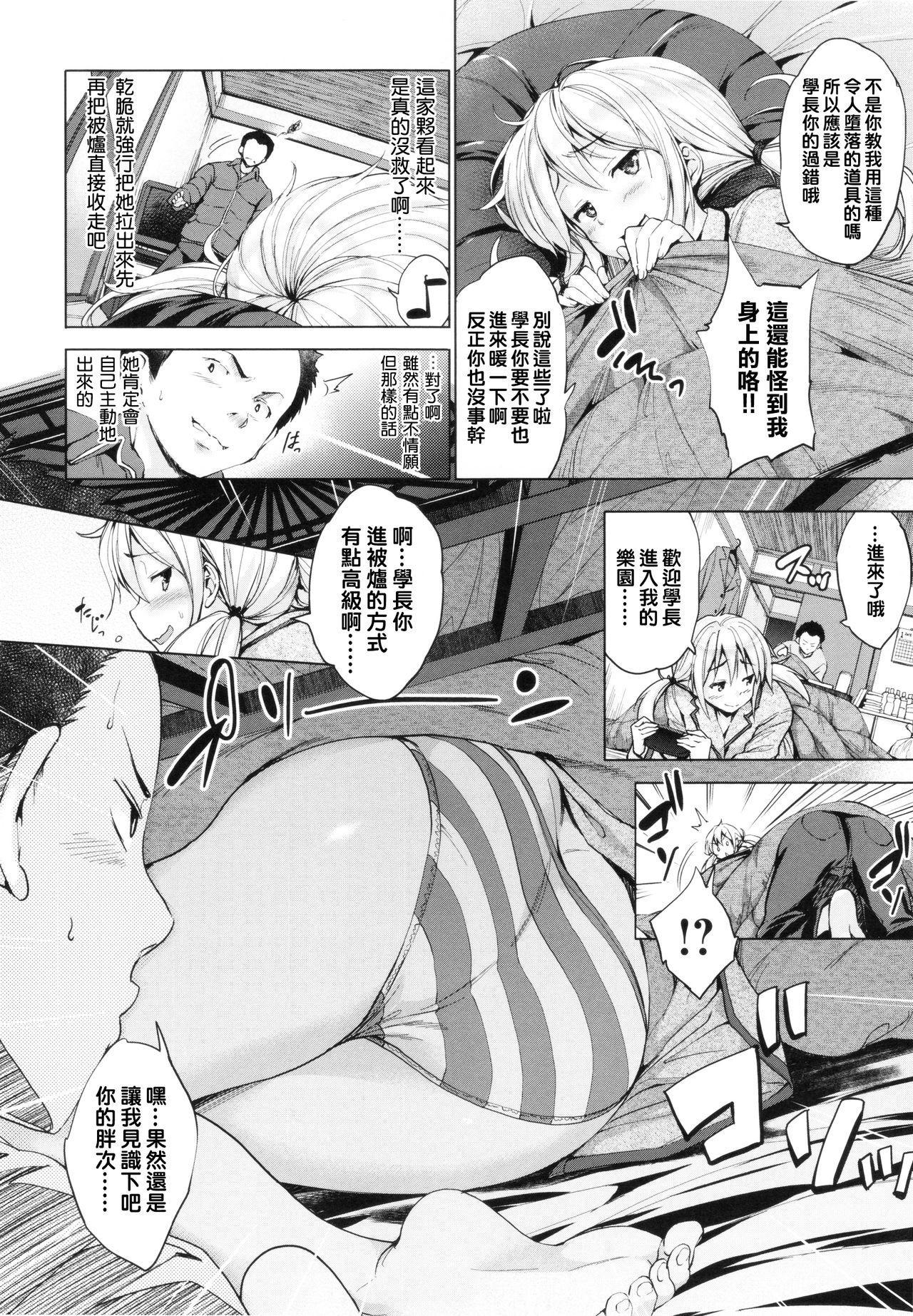 Takanashi Tomoka wa Ugokenai 3