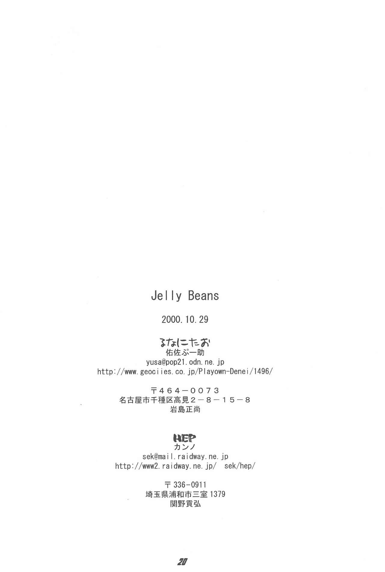 Jelly Beans 23