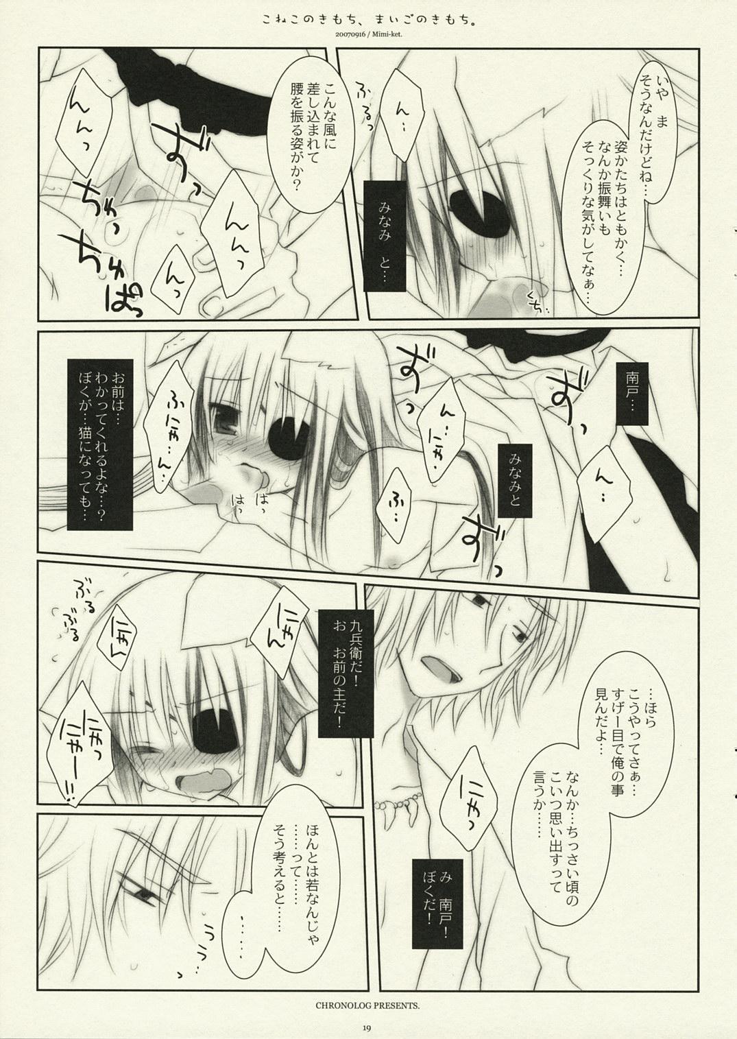 Koneko no Kimochi, Maigo no Kimochi. 17