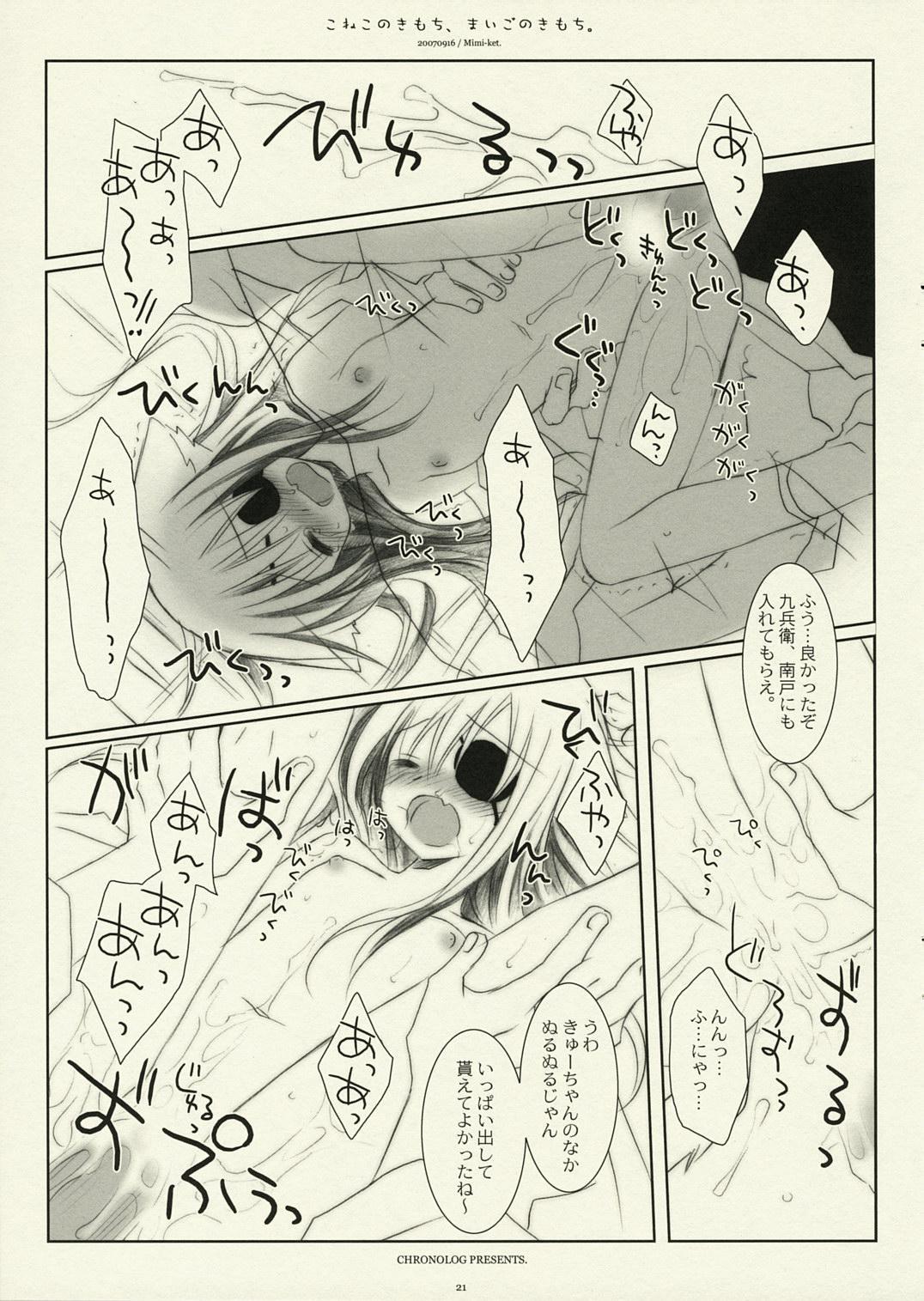 Koneko no Kimochi, Maigo no Kimochi. 19