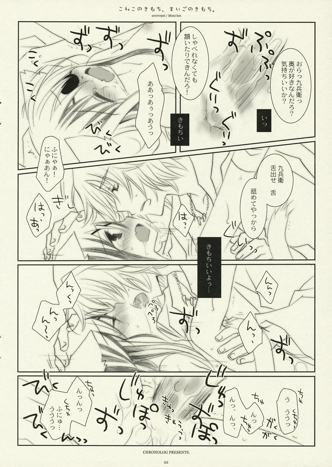 Koneko no Kimochi, Maigo no Kimochi. 20