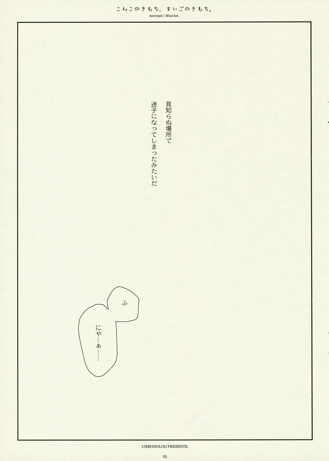 Koneko no Kimochi, Maigo no Kimochi. 23