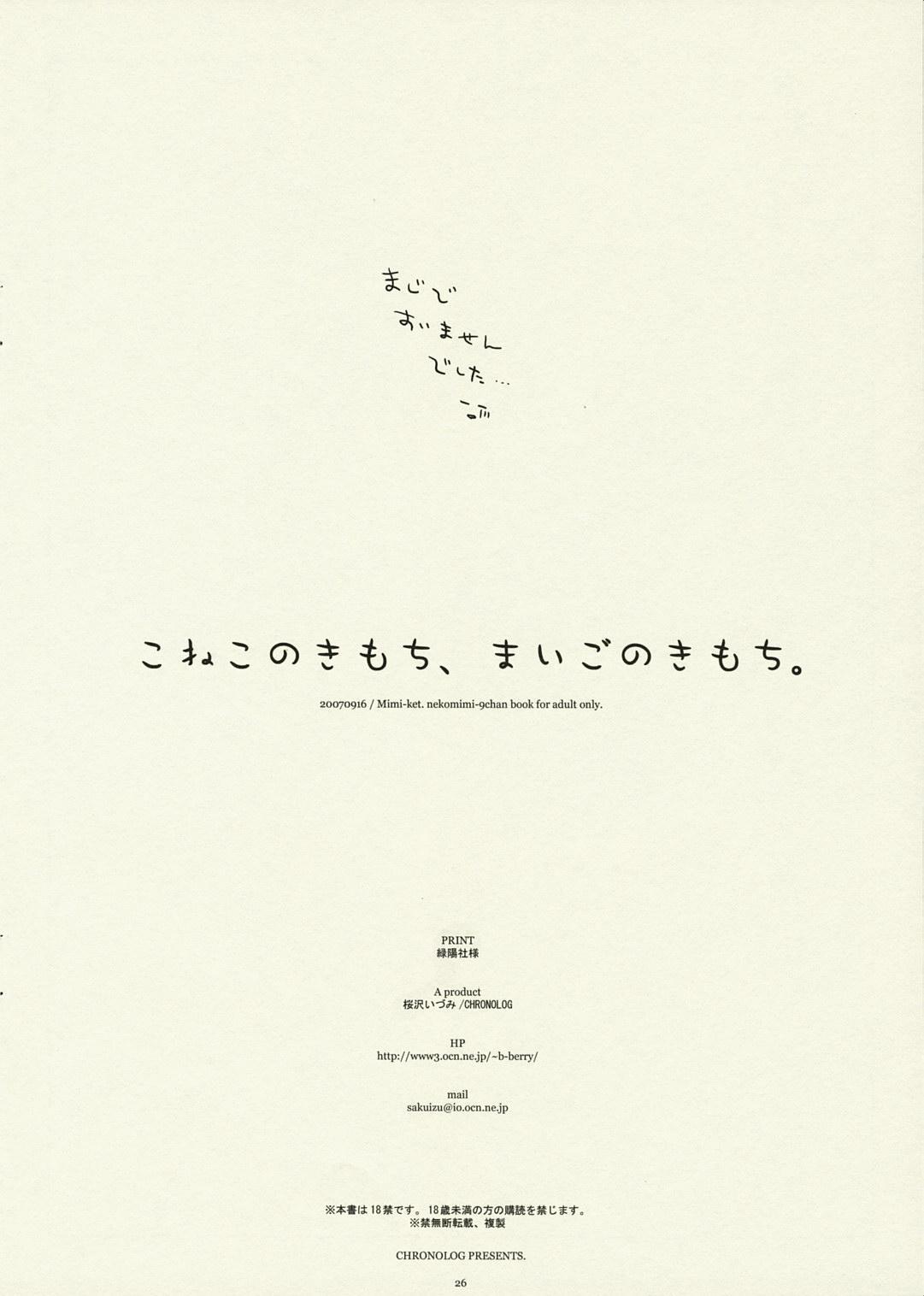 Koneko no Kimochi, Maigo no Kimochi. 24