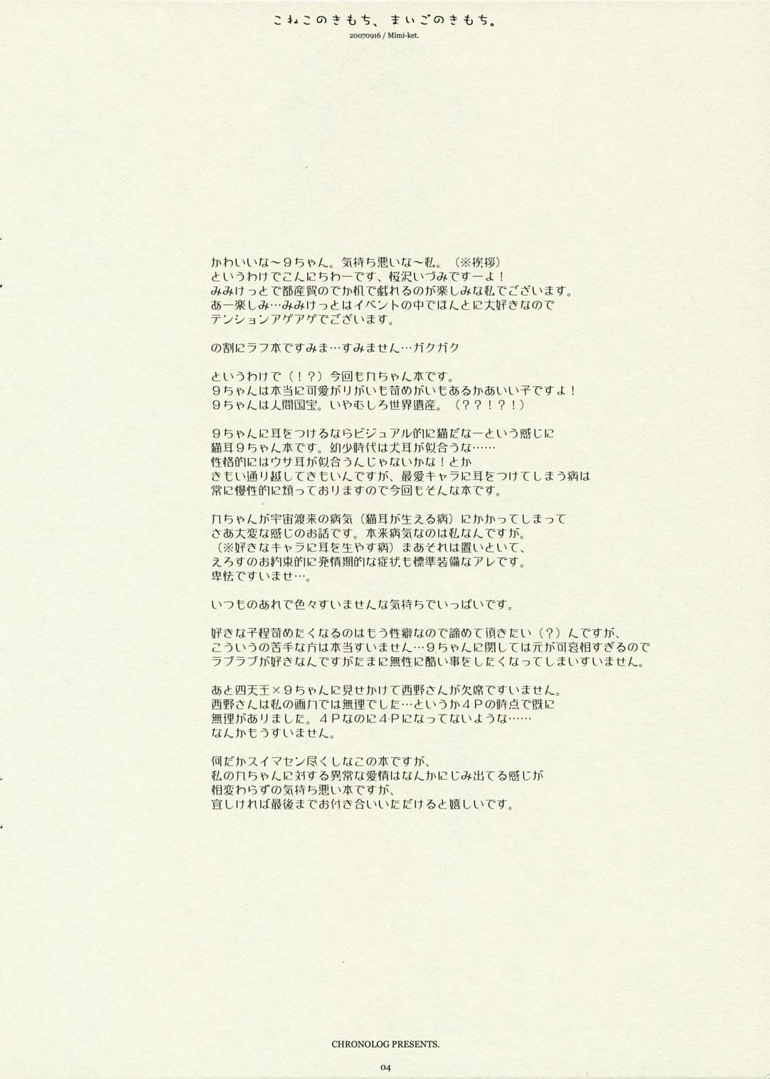Koneko no Kimochi, Maigo no Kimochi. 2
