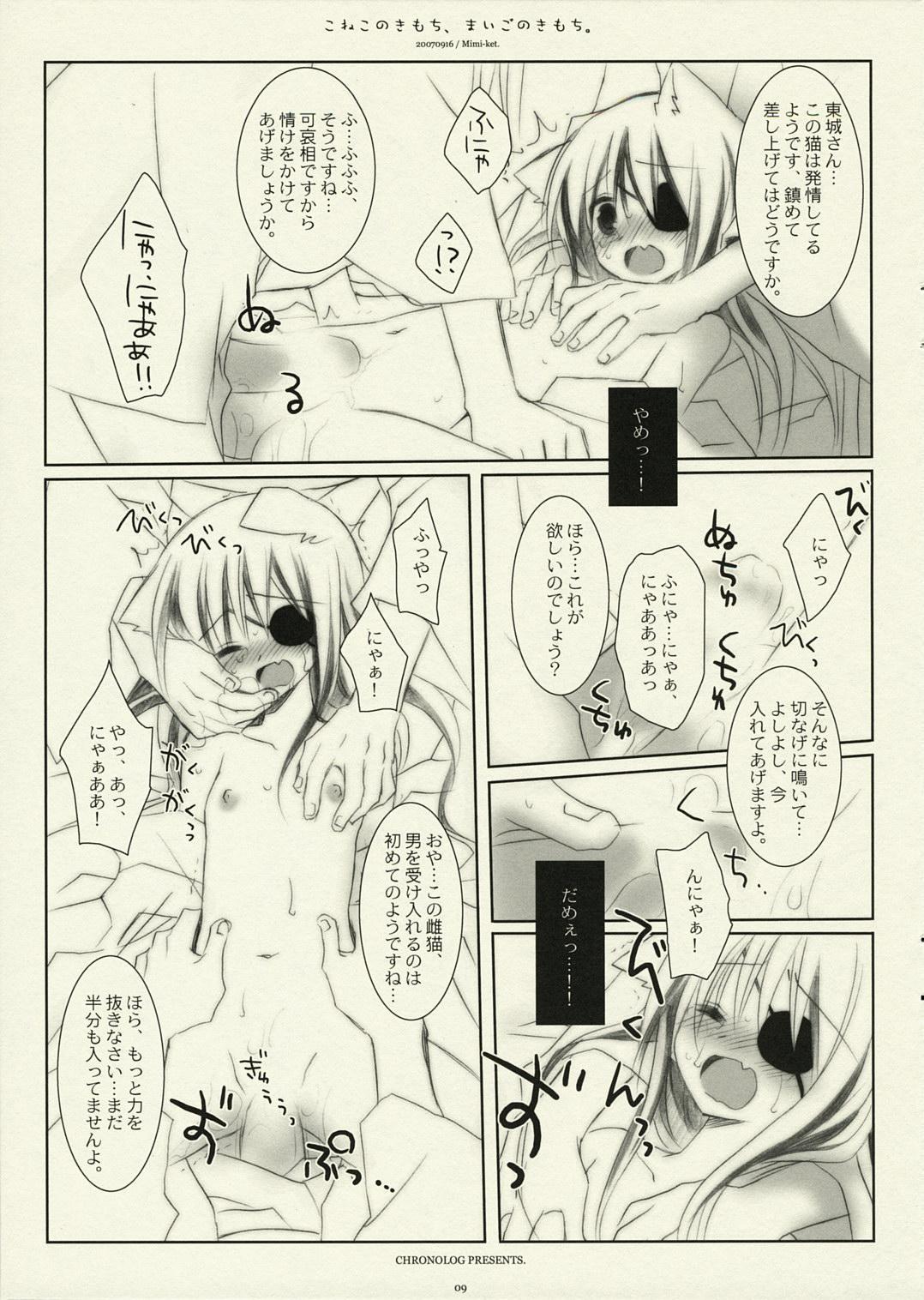 Koneko no Kimochi, Maigo no Kimochi. 7