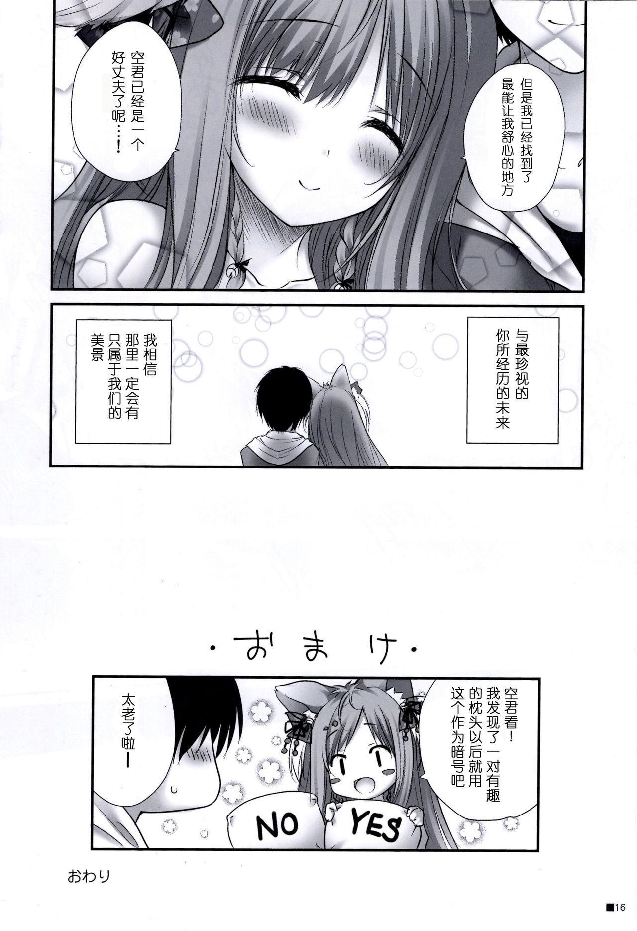Uchi no Kemo Miko Yome ga Touto Sugiru Ken. 16