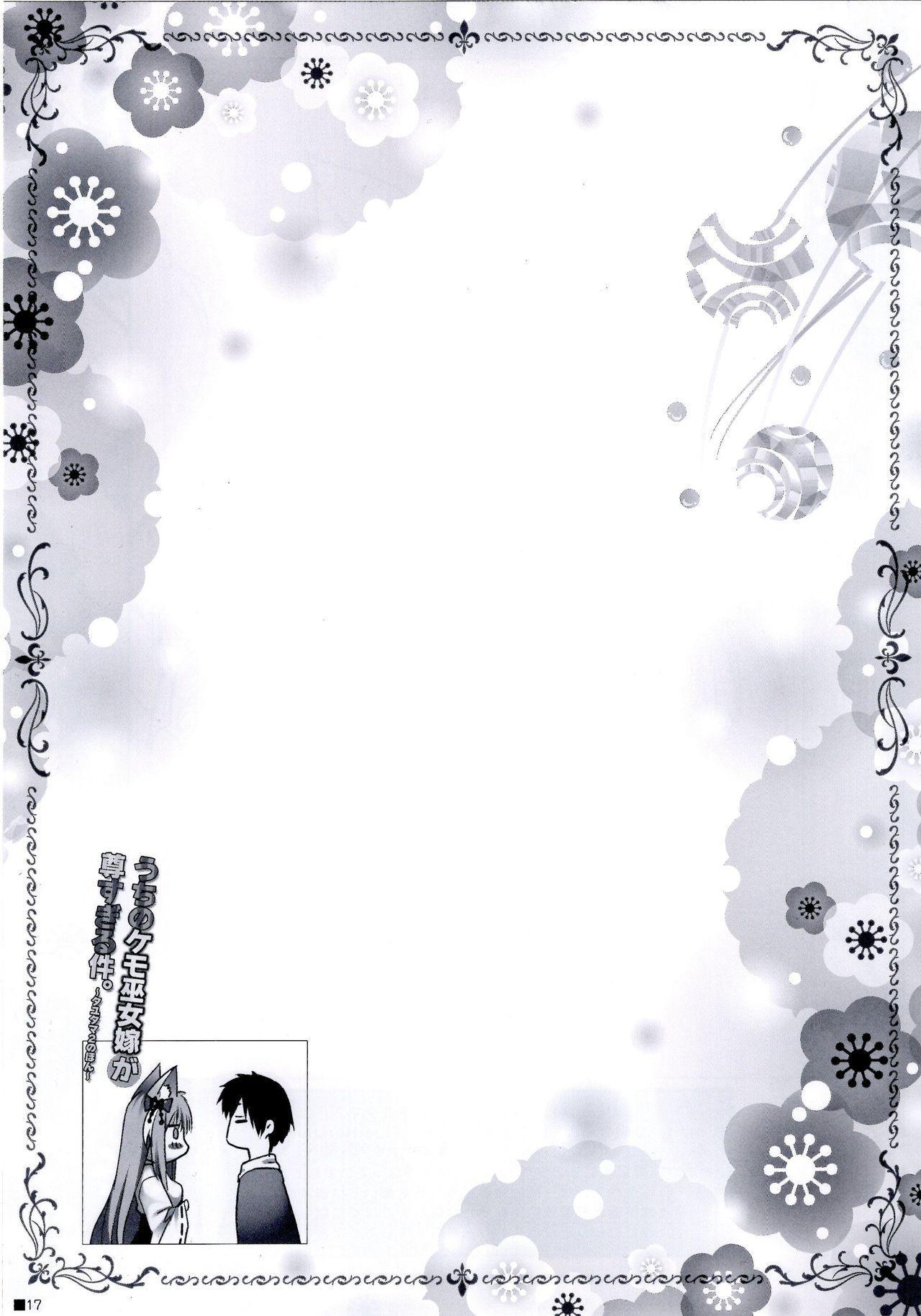 Uchi no Kemo Miko Yome ga Touto Sugiru Ken. 17