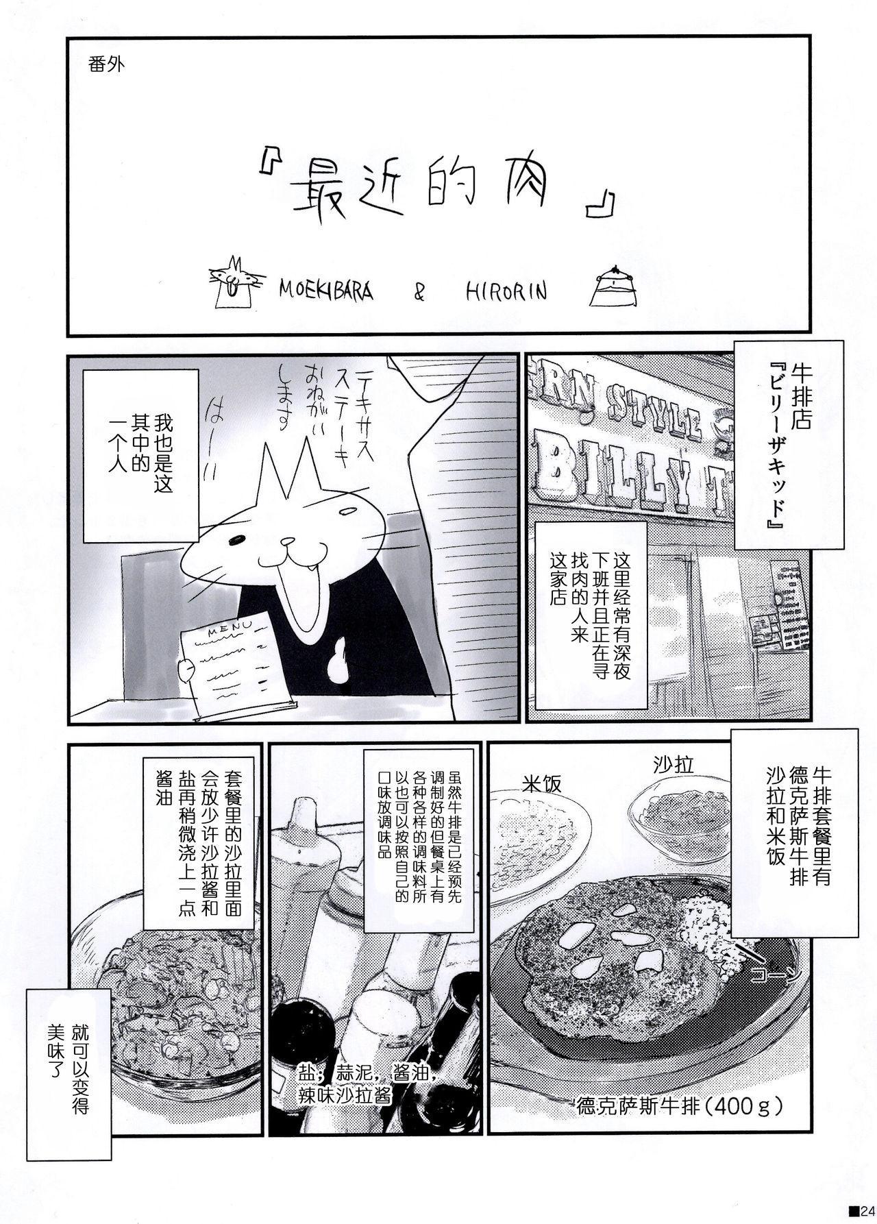 Uchi no Kemo Miko Yome ga Touto Sugiru Ken. 24