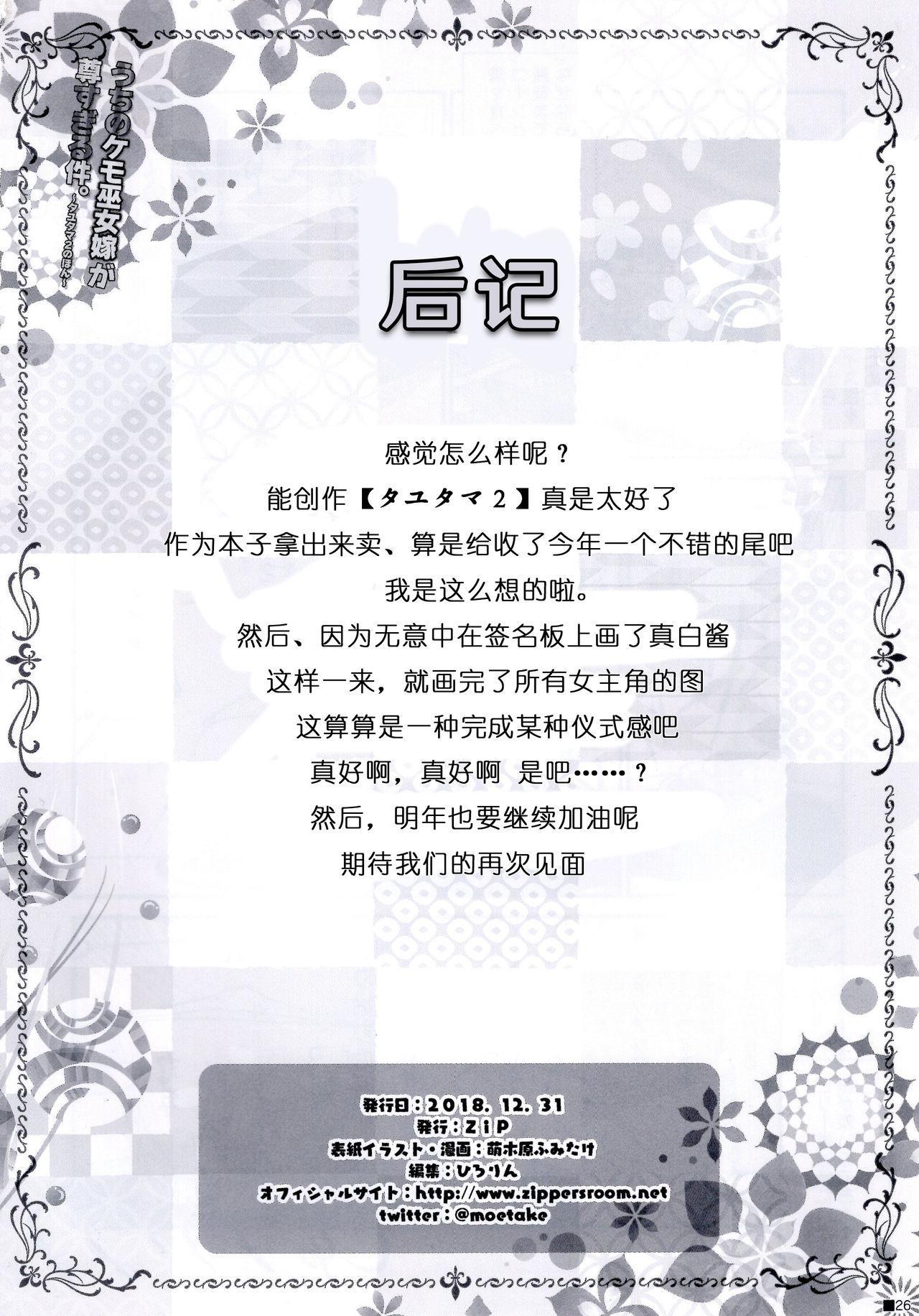 Uchi no Kemo Miko Yome ga Touto Sugiru Ken. 26