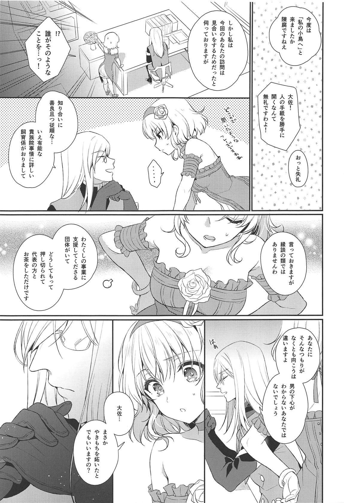 Marking Princess 5