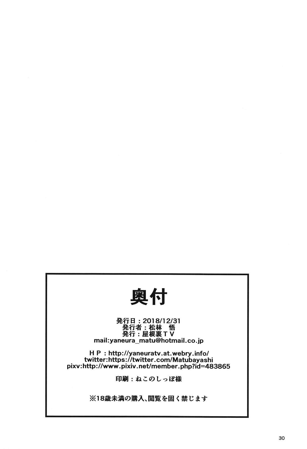 Helena Shokushu Renzoku Zecchou 28