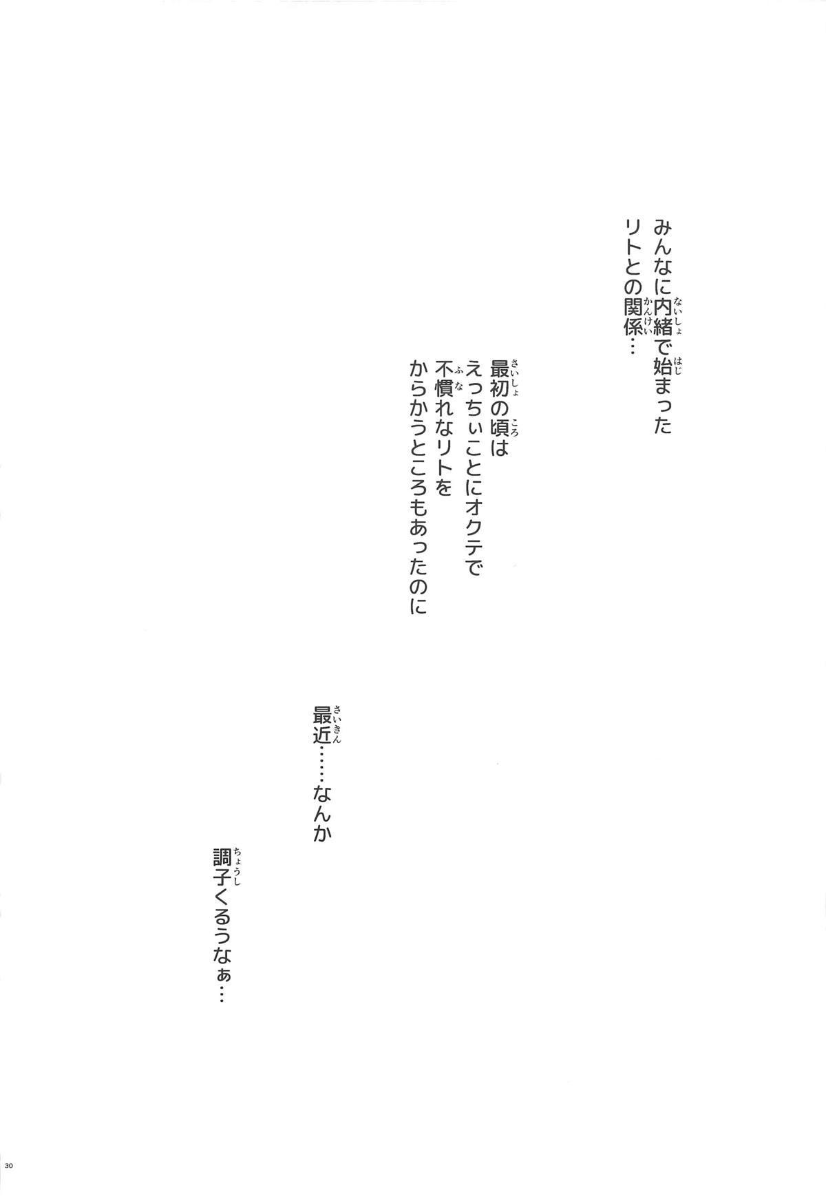 Mikan, Imouto, 16-sai. Soushuuhen 28