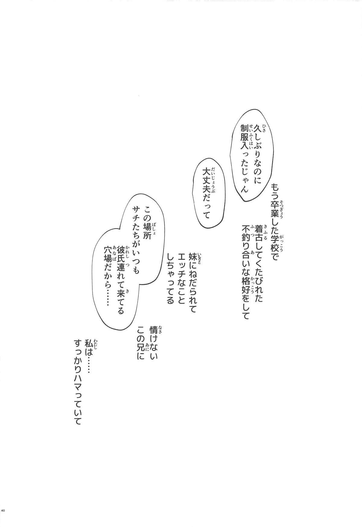 Mikan, Imouto, 16-sai. Soushuuhen 38