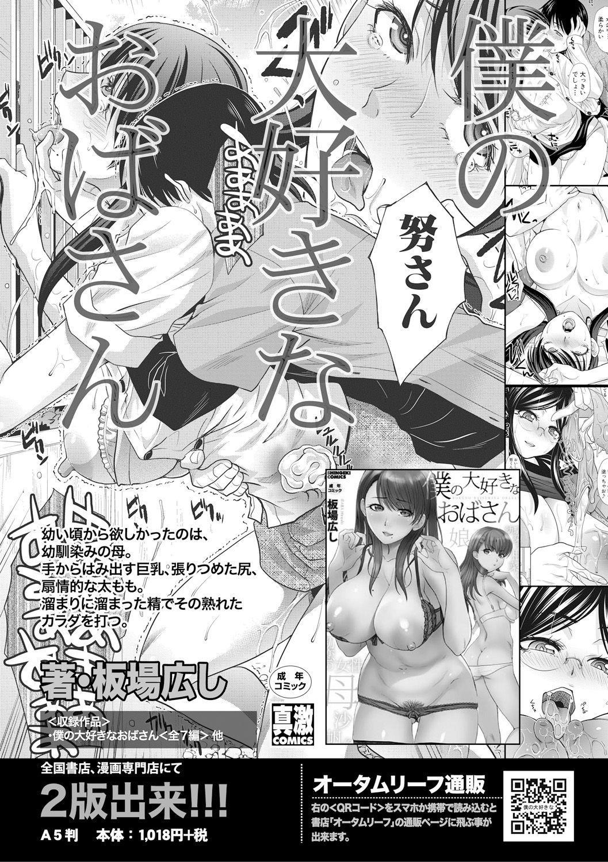 COMIC Shingeki 2019-01 118
