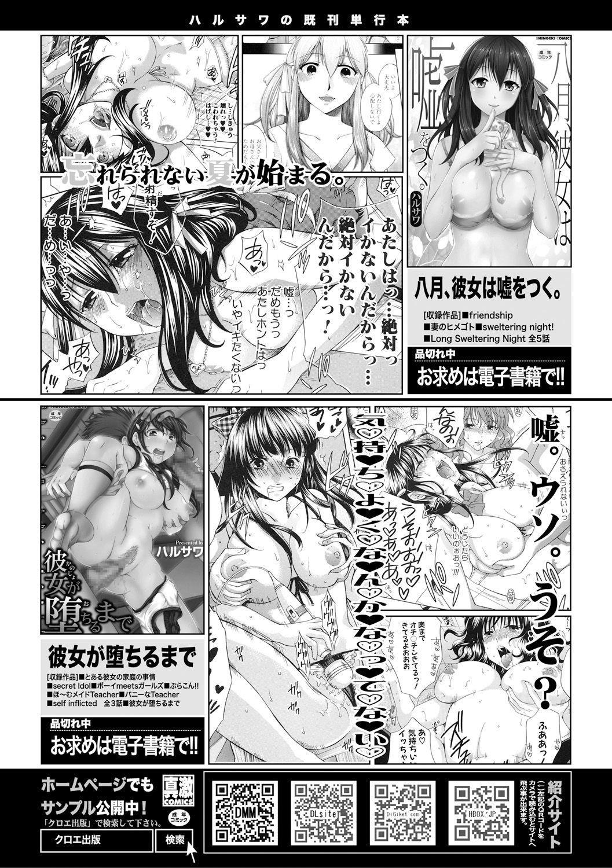 COMIC Shingeki 2019-01 119