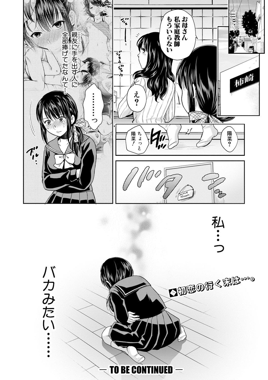 COMIC Shingeki 2019-01 149