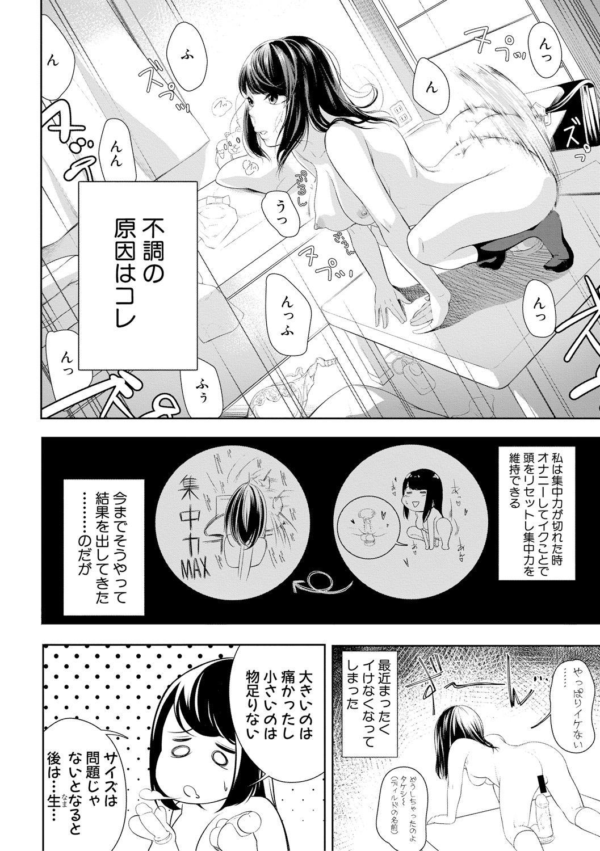 COMIC Shingeki 2019-01 185