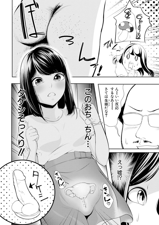 COMIC Shingeki 2019-01 187