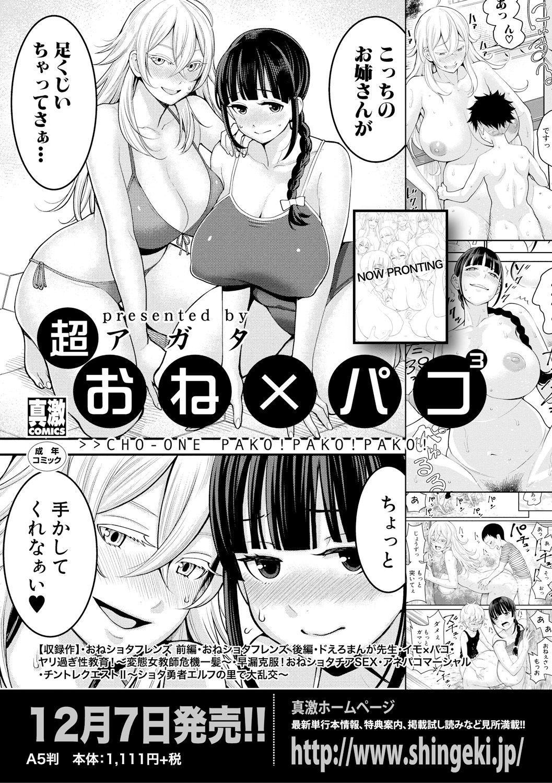COMIC Shingeki 2019-01 1