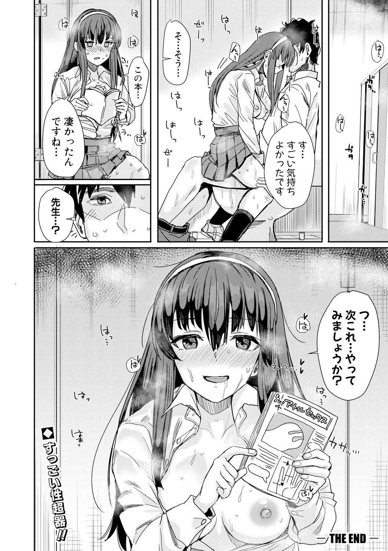 COMIC Shingeki 2019-01 231