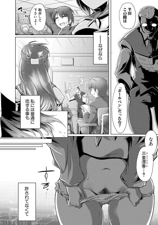 COMIC Shingeki 2019-01 235