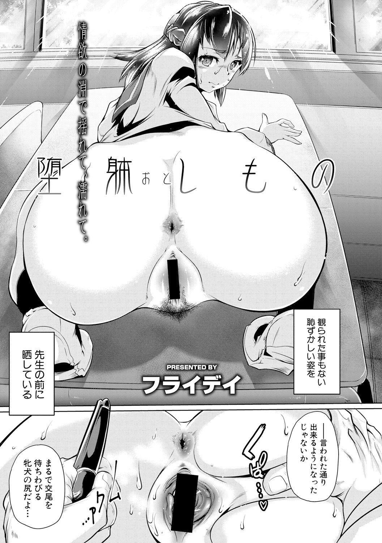 COMIC Shingeki 2019-01 236