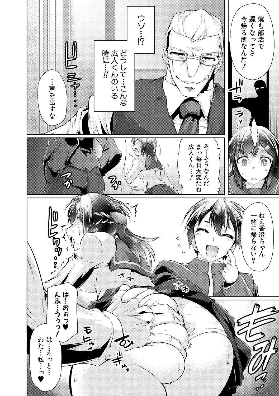 COMIC Shingeki 2019-01 247