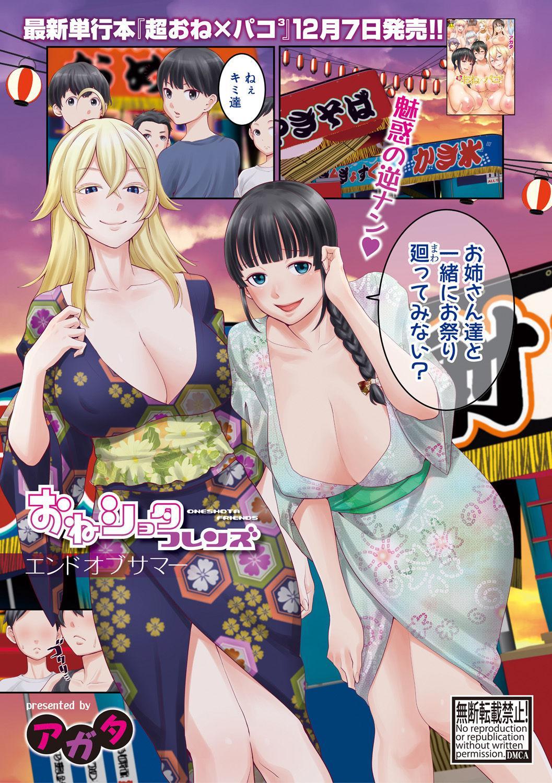 COMIC Shingeki 2019-01 2