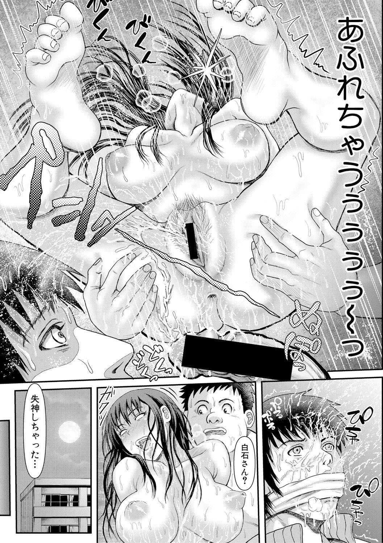 COMIC Shingeki 2019-01 308