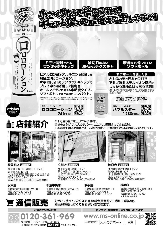 COMIC Shingeki 2019-01 310