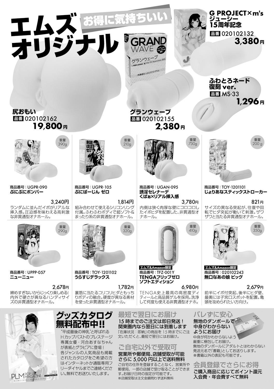 COMIC Shingeki 2019-01 311