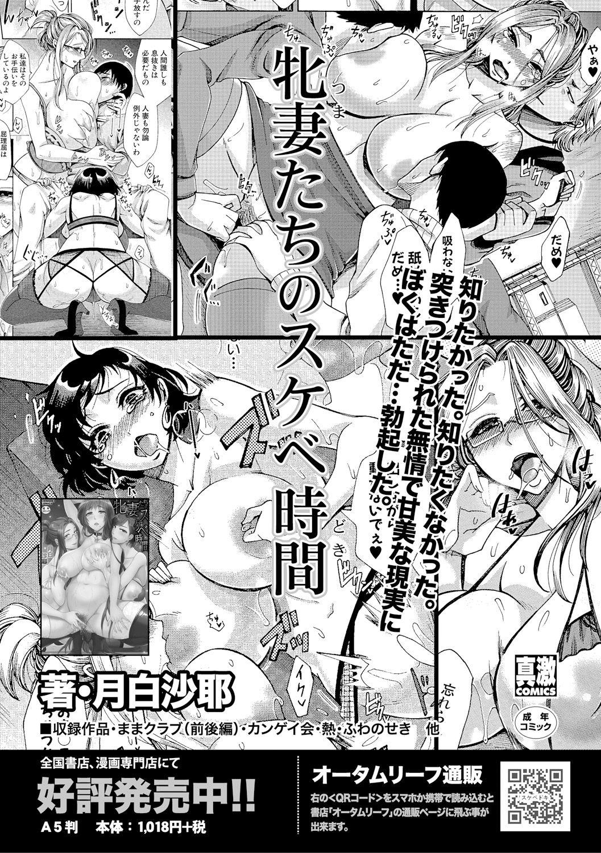 COMIC Shingeki 2019-01 334
