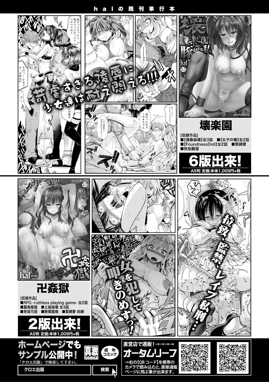 COMIC Shingeki 2019-01 335