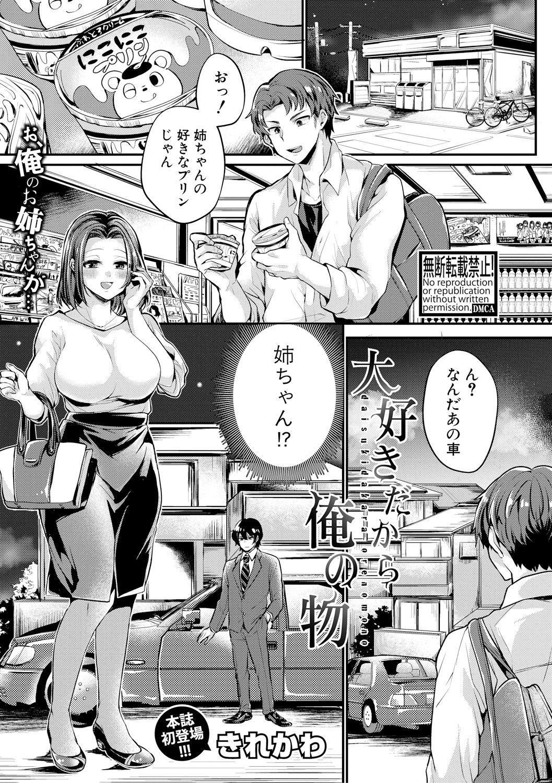 COMIC Shingeki 2019-01 336